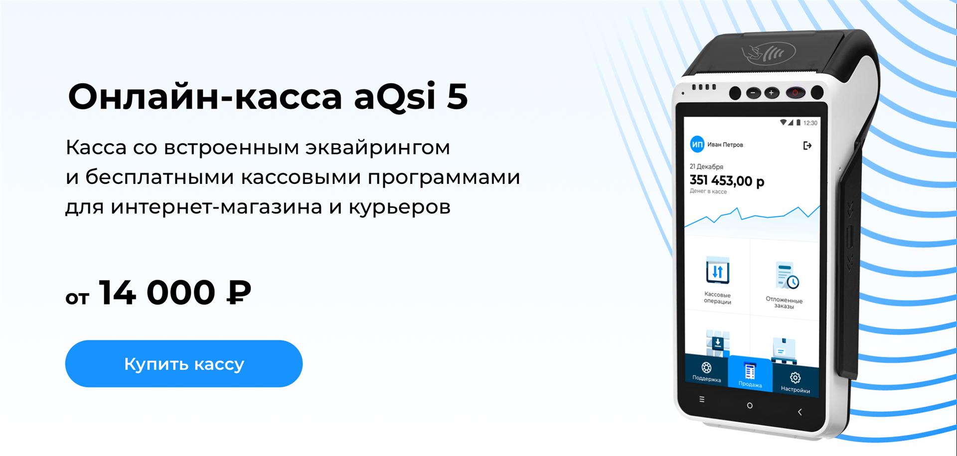 Онлайн-касса aQsi 5