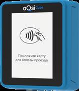 aQsi Cube для транспорта